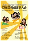 Asia_flyer